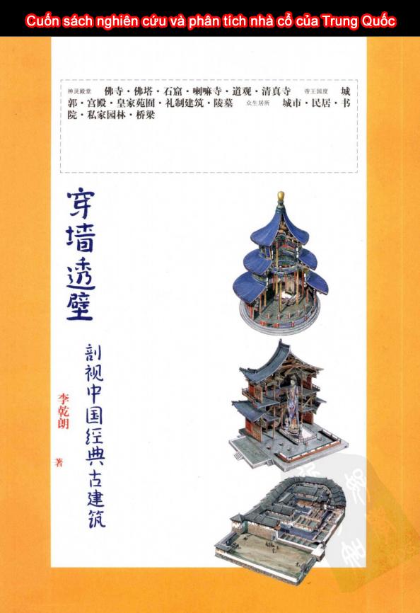 Cuốn sách nghiên cứu và phân tích nhà cổ của Trung Quốc
