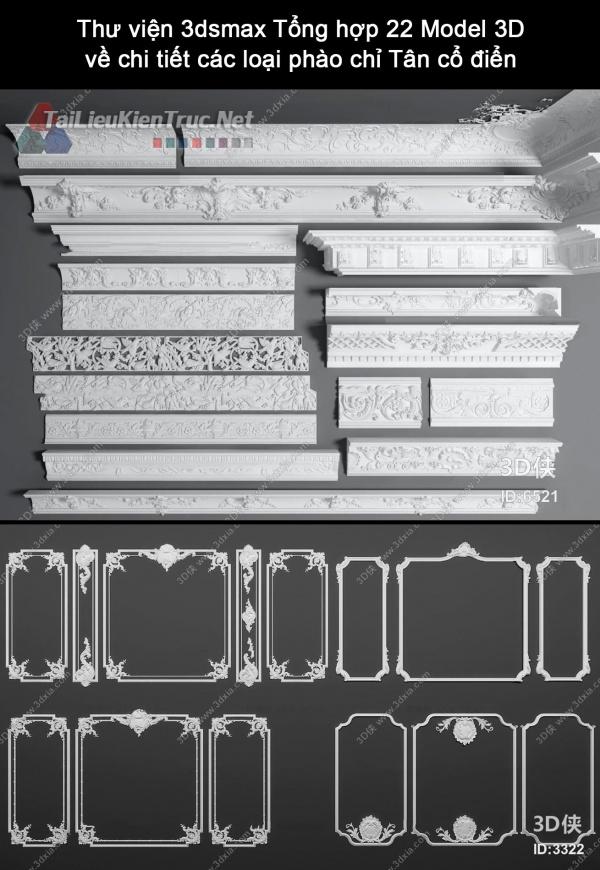 Thư viện 3dsmax Tổng hợp 22 Model 3D về chi tiết các loại phào chỉ Tân cổ điển