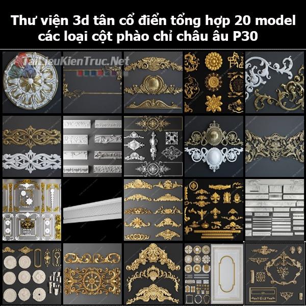 Thư viện 3d tân cổ điển Tổng hợp 20 model các loại cột, phào chỉ châu âu p30