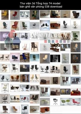 Thư viện 3d Tổng hợp 74 model bàn ghế văn phòng 038 download