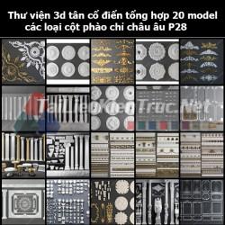 Thư viện 3d tân cổ điển Tổng hợp 20 model các loại cột, phào chỉ châu âu p28