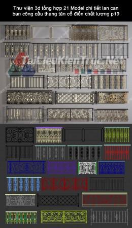 Thư viện 3d tổng hợp 21 Model chi tiết lan can ban công cầu thang tân cổ điển chất lượng p19